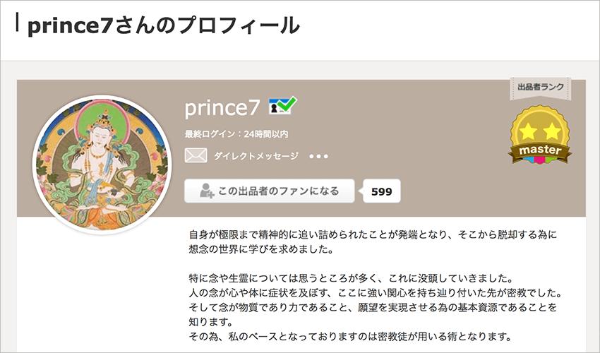 ココナラ「prince7」先生は、密教徒の術を使う人気占い師