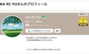 ka ri yu先生プロフィール