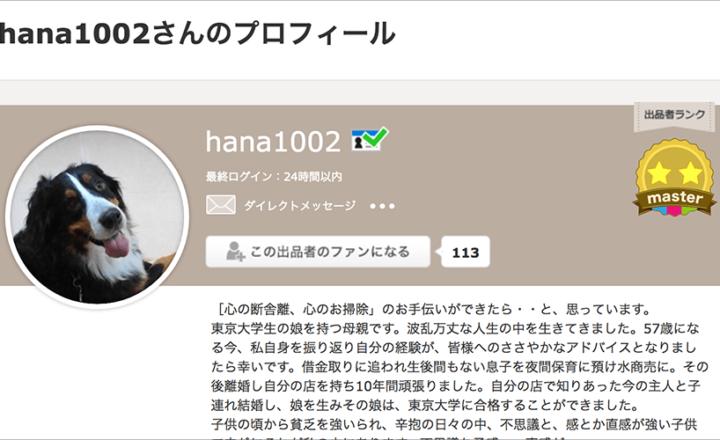 hana1002先生プロフィール
