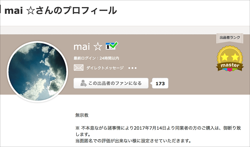 mai☆先生のプロフィール