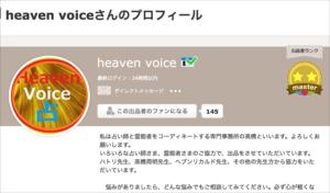 heaven voice先生プロフィール