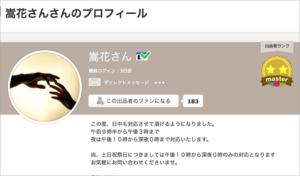 嵩花先生のプロフィール