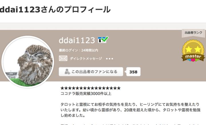 ddai1123先生プロフィール