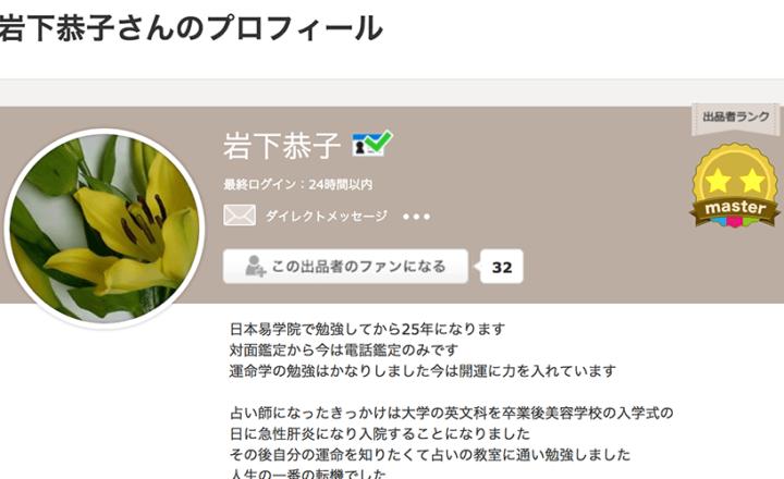 岩下恭子先生プロフィール