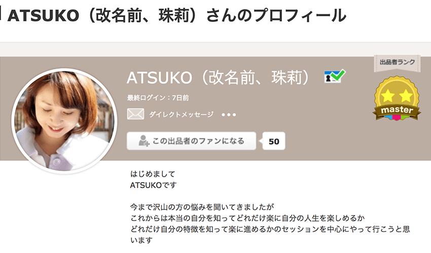 ATSUKO先生
