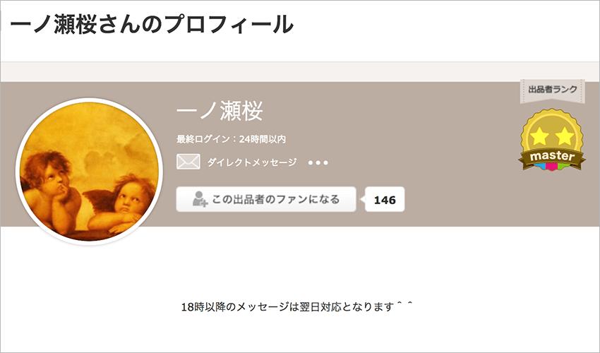 一ノ瀬桜先生