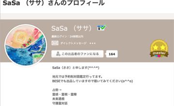 SaSa先生プロフィール