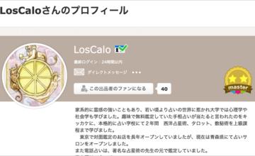LosCalo先生