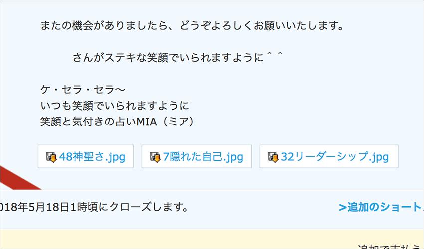 MIA先生の添付画像