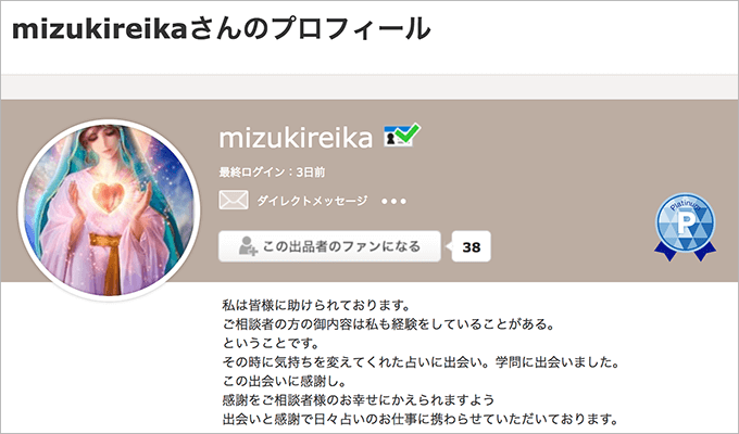 mizukireika先生