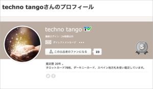 techno tango先生