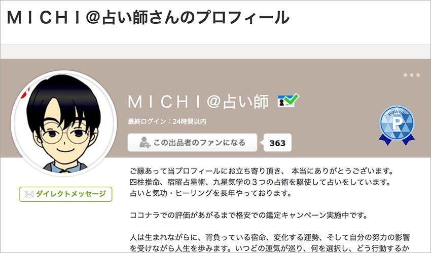 ココナラMICHI@占い師