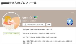 gumi先生