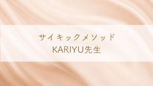 占い師KARIYU