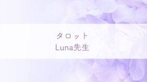 占い師Luna