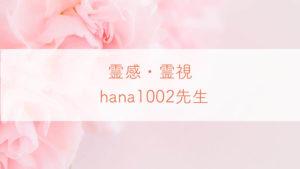 占い師hana1002
