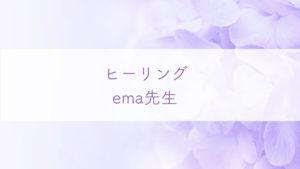 占い師ema