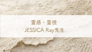 占い師JESSICA Ray