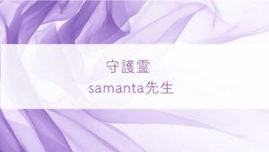 占い師samanta