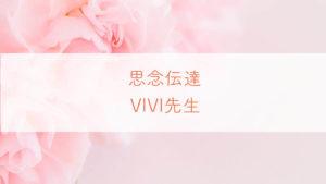占い師 VIVI