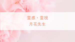 占い師 月花