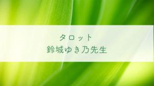 占い師 鈴城ゆき乃