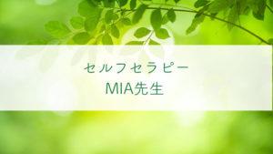 占い師MIA