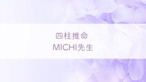 占い師MICHI