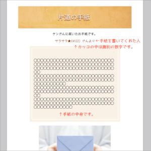 片道の手紙の画面