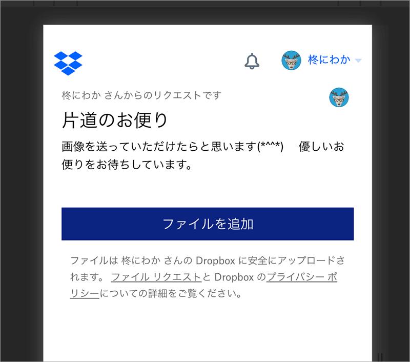 片道のお便り送信フォーム1