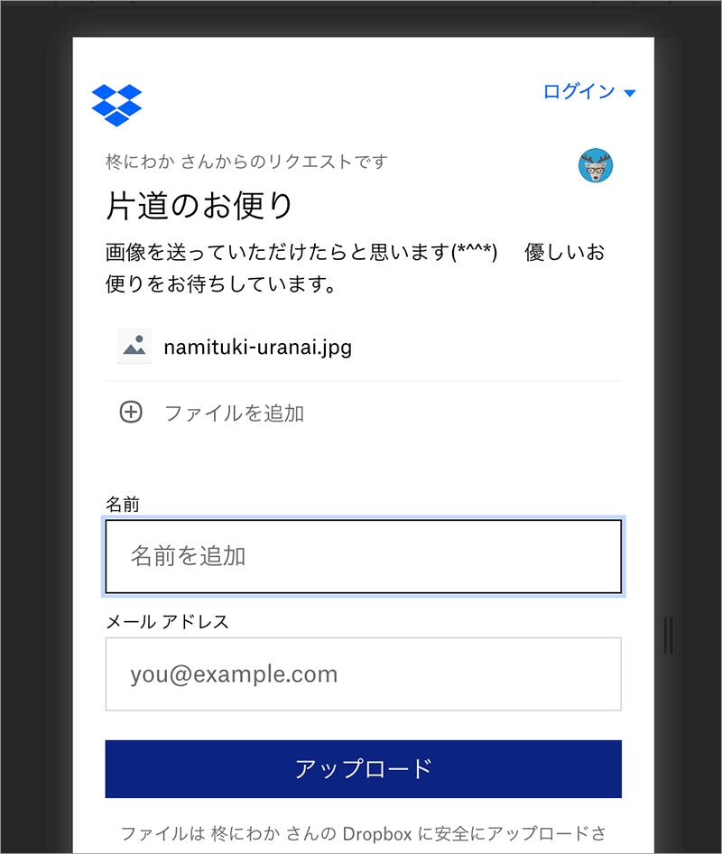 片道のお便り送信フォーム2